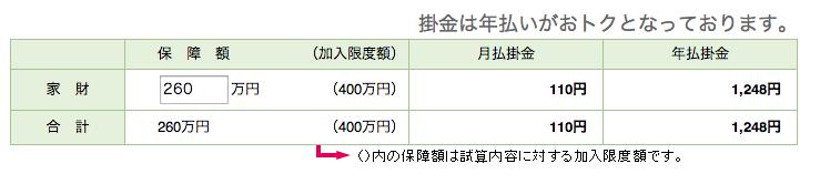スクリーンショット 2014-05-09 18.09.48