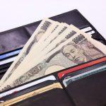 財布を長財布に買い換えました。この機会にお金との接し方を考える。
