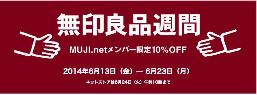 【無印良品】10%OFF週間にネットストアで購入したもの・公開【2018.04~05】