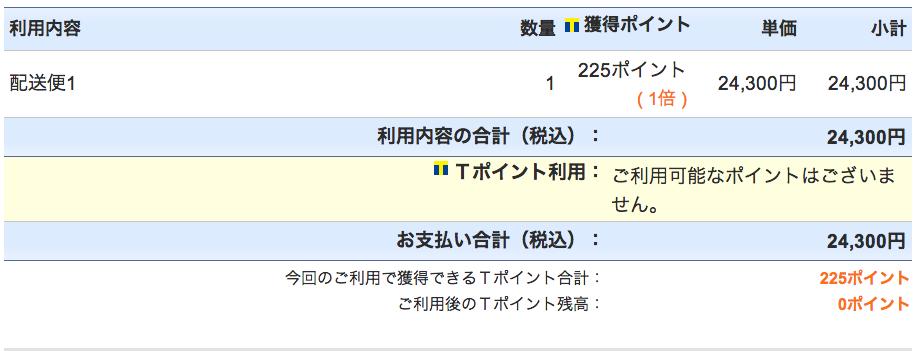 スクリーンショット 2014-06-15 23.32.14