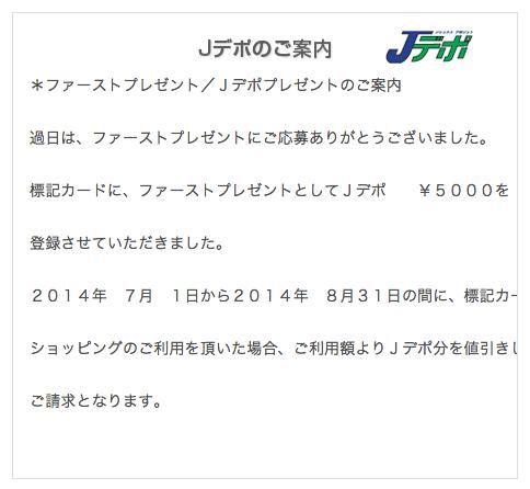 スクリーンショット 2014-06-27 21.58.29