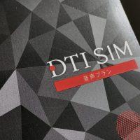 初MVNO。DTIの無制限SIM「ネットつかい放題」契約!遅いです。。