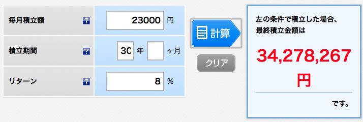 https://www.rakuten-sec.co.jp/web/fund/saving/simulation/